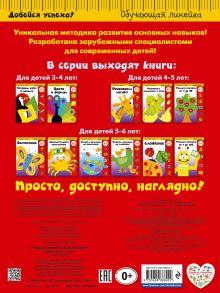 Обложка сзади Решаем примеры на вычитание: для детей 5-6 лет
