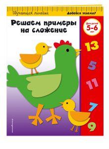 - Решаем примеры на сложение: для детей 5-6 лет обложка книги