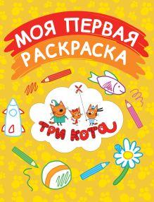 - Моя первая раскраска (желтая) обложка книги