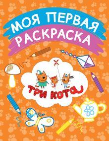 - Моя первая раскраска (оранжевая) обложка книги