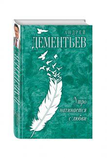 Дементьев А.Д. - Утро начинается с любви обложка книги