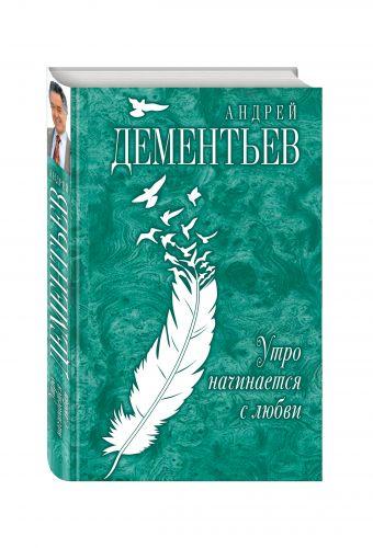 Утро начинается с любви Дементьев А.Д.