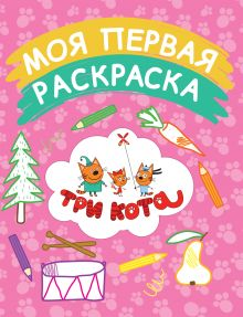 - Моя первая раскраска (розовая) обложка книги
