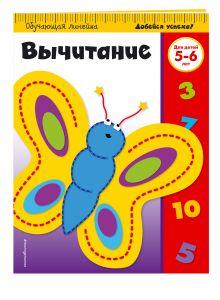 - Вычитание: для детей 5-6 лет обложка книги