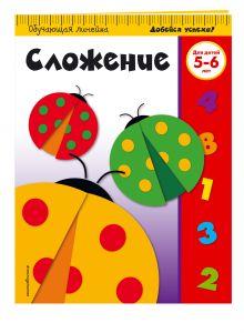- Сложение: для детей 5-6 лет обложка книги