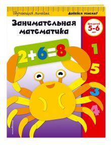 - Занимательная математика: для детей 5-6 лет обложка книги