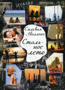 Аваллоне С. - Стальное лето обложка книги