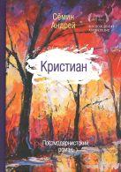 Кристиан: постмодернистский роман