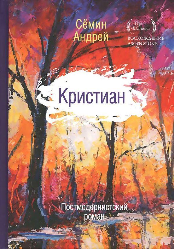 Кристиан: постмодернистский роман Семин А.