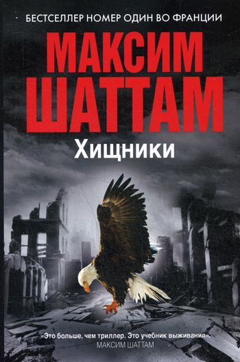 Хищники (Максим Шаттам в твоем кармане)