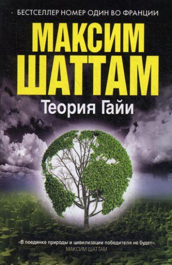 Теория Гайи (Максим Шаттам в твоем кармане) Шаттам М.