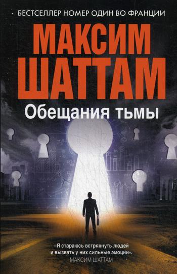 Обещания тьмы (Максим Шаттам в твоем кармане) Шаттам М.