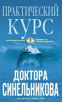 Синельников В.В. - Практический курс доктора Синельникова обложка книги