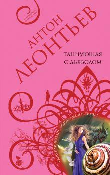 Леонтьев А.В. - Танцующая с дьяволом обложка книги