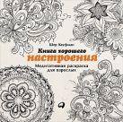 Книга хорошего настроения: Медитативная раскраска для взрослых (обложка)