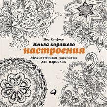 Кауфман Ш. - Книга хорошего настроения: Медитативная раскраска для взрослых (обложка) обложка книги