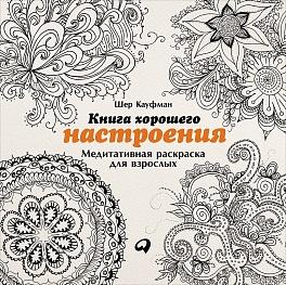 Книга хорошего настроения: Медитативная раскраска для взрослых (обложка) Кауфман Ш.