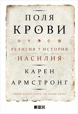 Поля крови: Религия и история насилия Армстронг К.