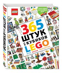 - 365 штук из кубиков LEGO обложка книги