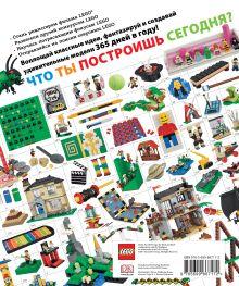 Обложка сзади 365 штук из кубиков LEGO