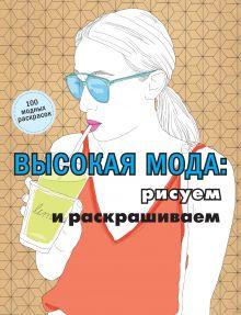 - Высокая мода: рисуем и раскрашиваем обложка книги