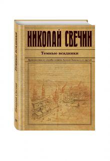 Свечин Н. - Темные всадники обложка книги