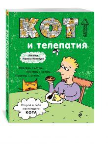 - Блокнот. Кот и телепатия обложка книги