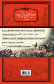 Обложка сзади Великий магистр российского трона Павел I