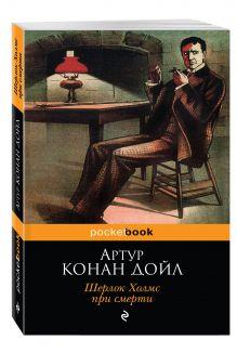 Конан Дойл А. - Шерлок Холмс при смерти обложка книги