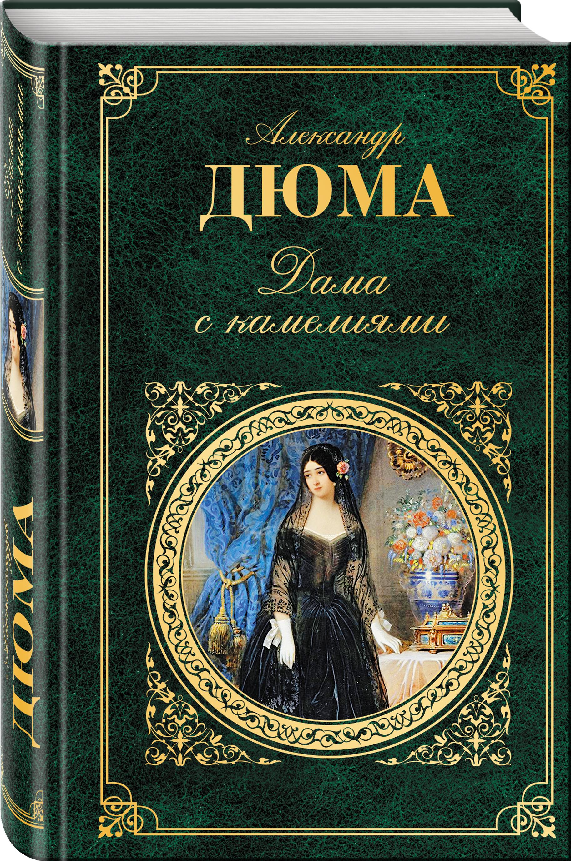 Дюма А., сын Дама с камелиями дама с камелиями кармен королева шантеклера касабланка гнездо шпионов 4 dvd