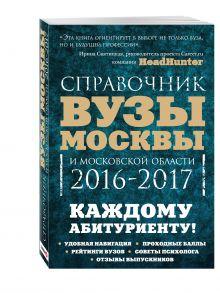 Вузы Москвы и Московской области. Навигатор по образованию. 2016-2017