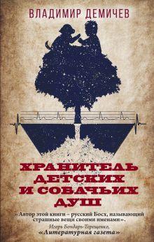 Обложка Хранитель детских и собачьих душ Владимир Демичев