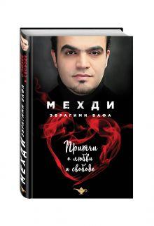 Мехди Э.В. - Притчи о любви и свободе обложка книги