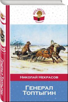 Некрасов Н.А. - Генерал Топтыгин обложка книги