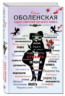 Оболенская О. - Одна против целого мира обложка книги