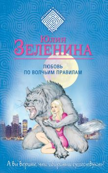 Обложка Любовь по волчьим правилам Юлия Зеленина