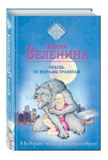 Зеленина Ю. - Любовь по волчьим правилам обложка книги
