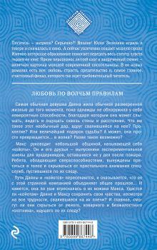 Обложка сзади Любовь по волчьим правилам Юлия Зеленина