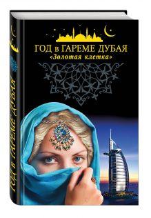 - Год в гареме Дубая. Золотая клетка обложка книги