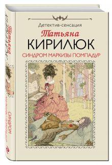 Кирилюк Т. - Синдром маркизы Помпадур обложка книги