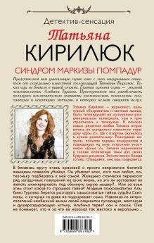 Обложка сзади Синдром маркизы Помпадур Татьяна Кирилюк