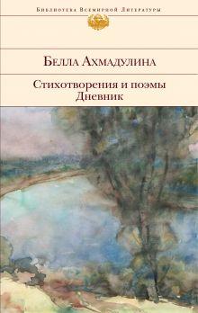 Обложка Стихотворения и поэмы. Дневник Белла Ахмадулина
