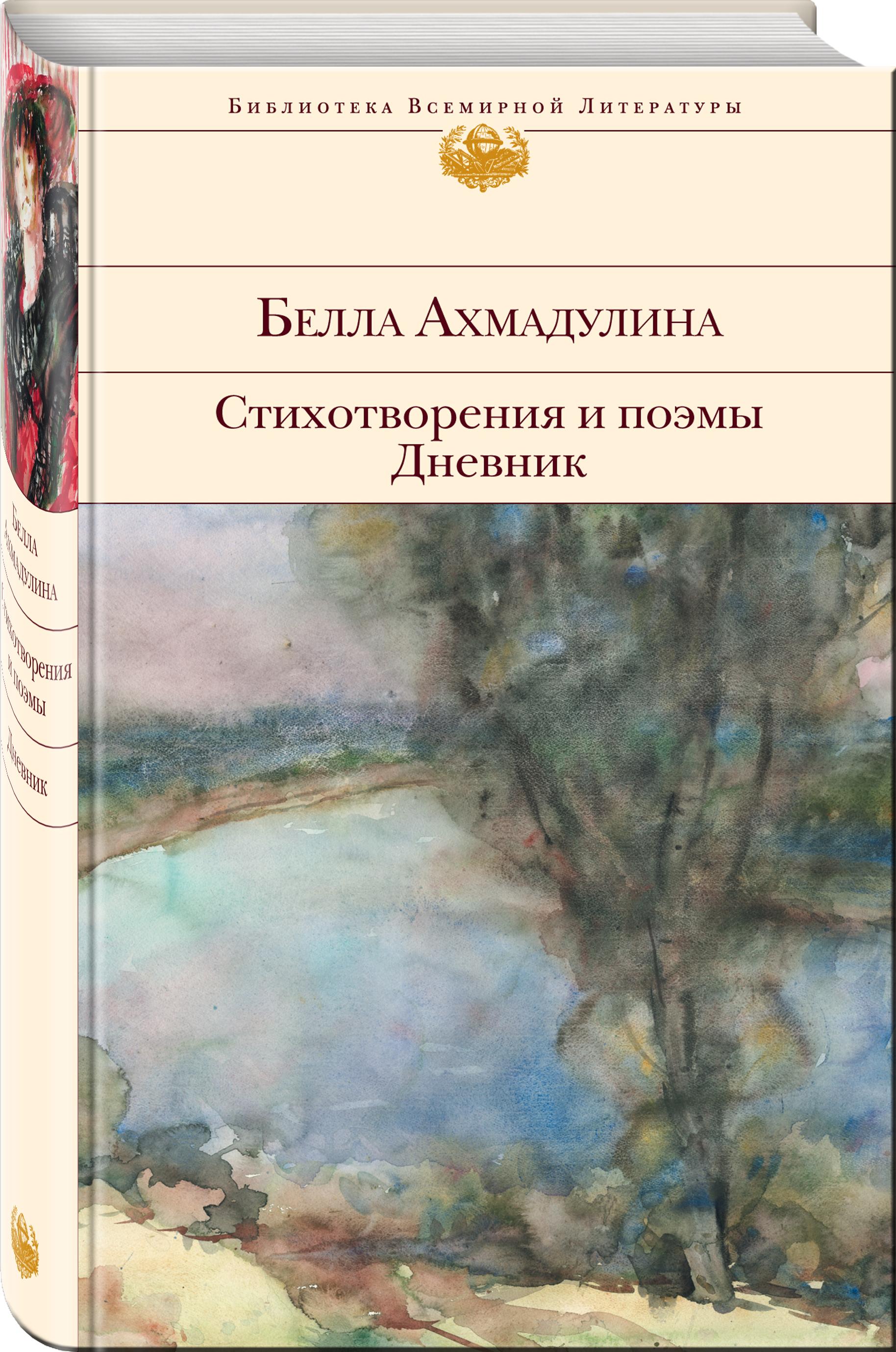Ахмадулина Б.А. Стихотворения и поэмы. Дневник