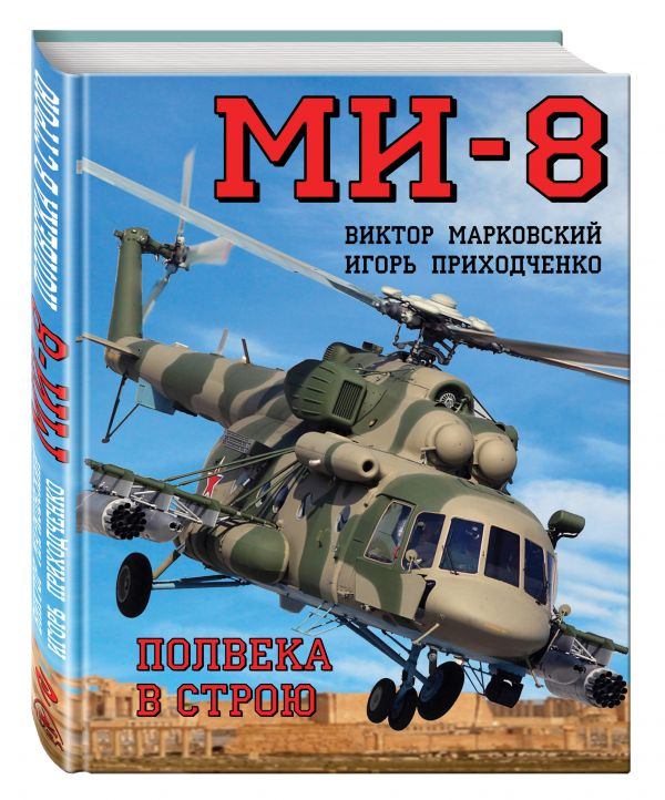 Ми-8. Полвека в строю Марковский В.Ю., Приходченко И.В.
