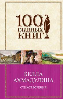 Обложка Стихотворения Белла Ахмадулина