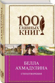 Ахмадулина Б.А. - Стихотворения обложка книги