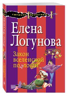Логунова Е.И. - Закон вселенской подлости обложка книги