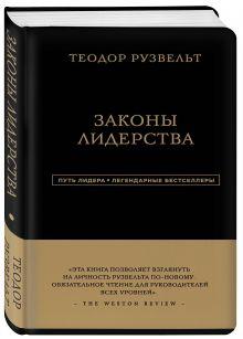 Теодор Рузвельт. Законы лидерства обложка книги