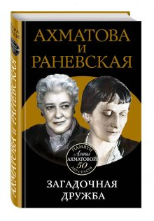 Брем В. - Ахматова и Раневская. Загадочная дружба обложка книги
