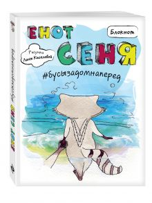 - Блокнот. Енот Сеня #бусызадомнаперед обложка книги